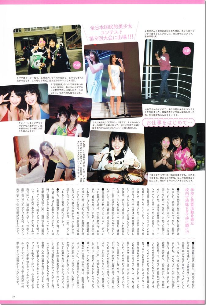 Nakamura Shizuka Kiss BOMB mook (8)