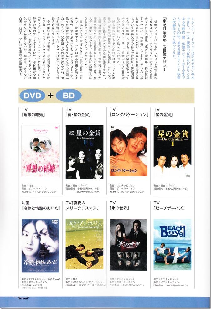 Screen Plus Vol.43 (11)