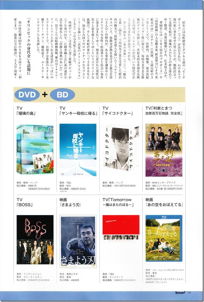 Screen Plus Vol.43 (12)