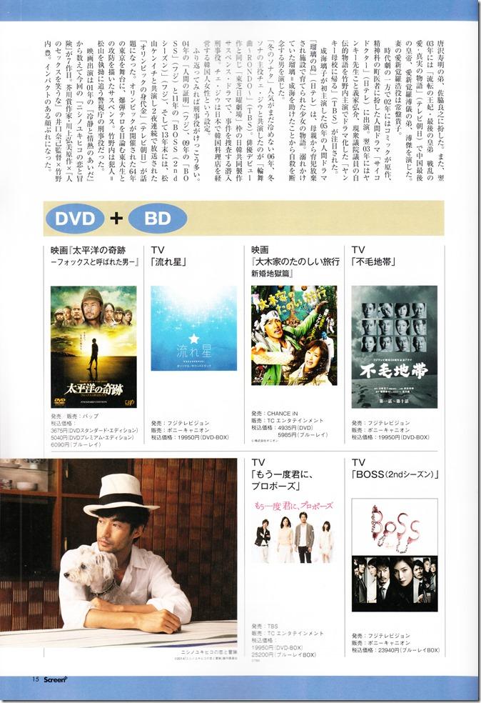 Screen Plus Vol.43 (13)