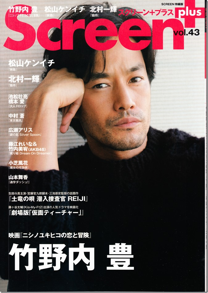 Screen Plus Vol.43 (1)