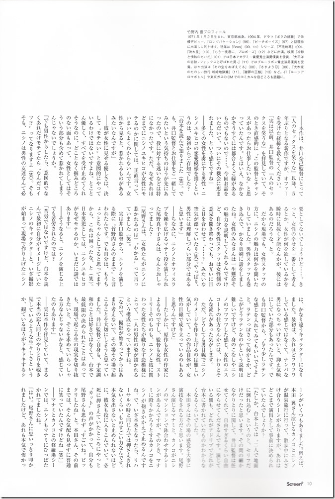 Screen Plus Vol.43 (8)