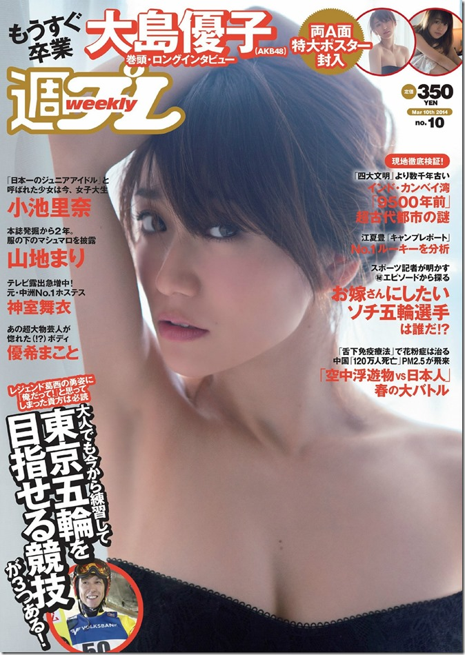 Weekly Playboy no.10 March 10th, 2014 (1)