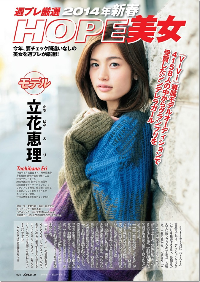 Weekly Playboy no.3-4 January 27th, 2014 (19)
