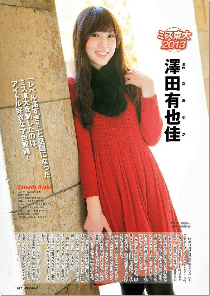 Weekly Playboy no.3-4 January 27th, 2014 (21)