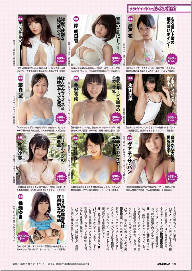 Weekly Playboy no.3-4 January 27th, 2014 (43)