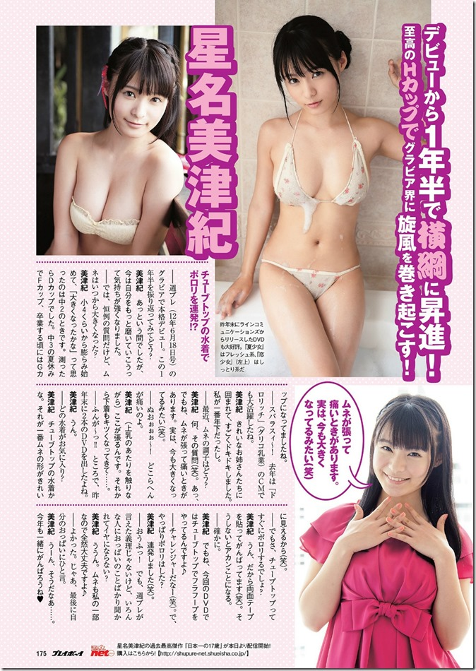 Weekly Playboy no.3-4 January 27th, 2014 (44)