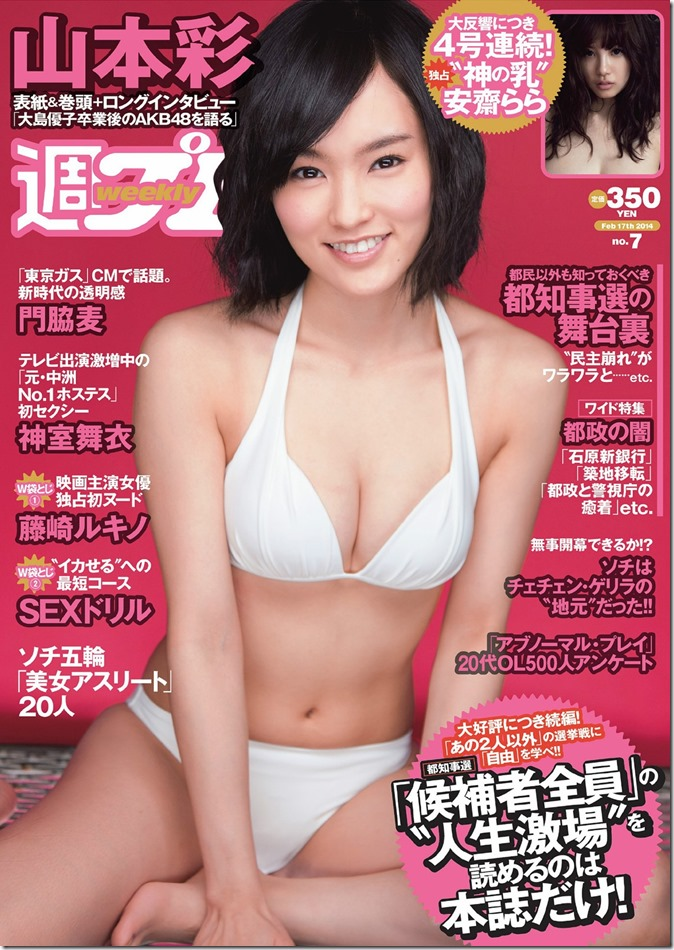 Weekly Playboy no.7 February 17th, 2014 (1)