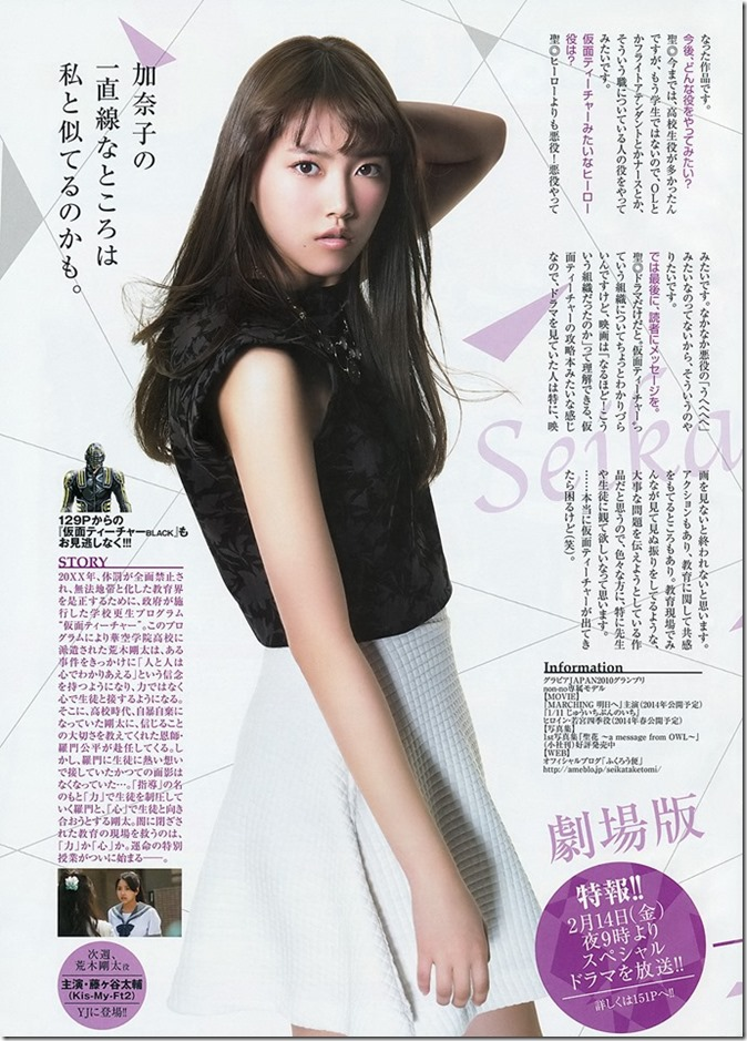 Young Jump no.11 February 27, 2014 (19)