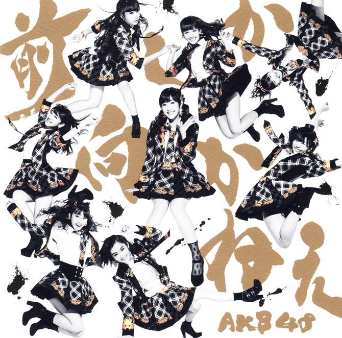 AKB48 Mae shika mukanee jacket type B