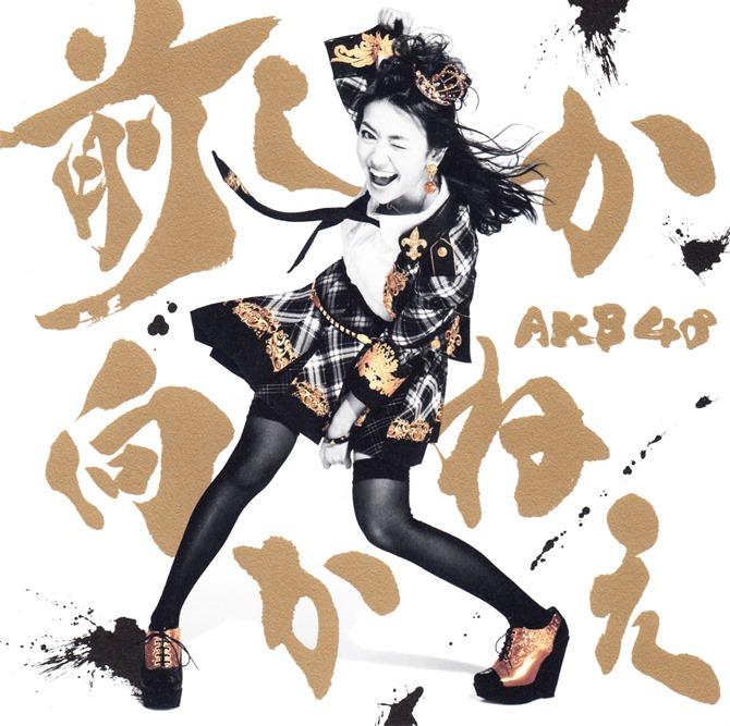 AKB48 Mae shika mukanee jacket type C