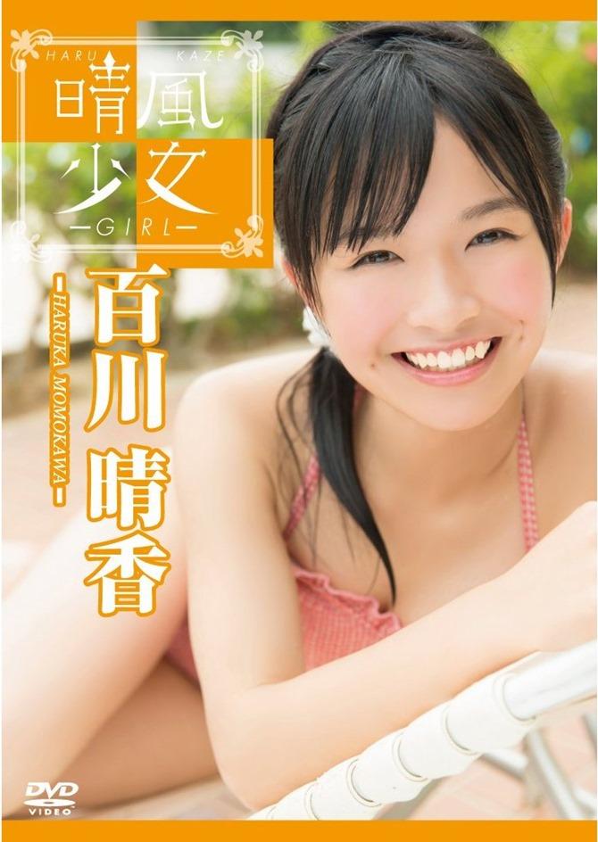 Momokawa Haruka Harukaze Shoujo DVD (front)