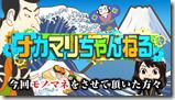 Nakamari Channel (40)