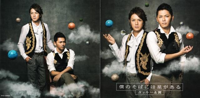 Tackey & Tsubasa Bokuhoshi version jacket