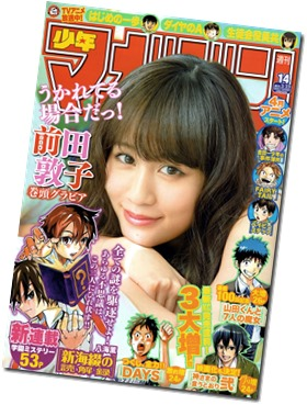 Weekly Shonen Magazine no.14 March 19th, 2014 (1)
