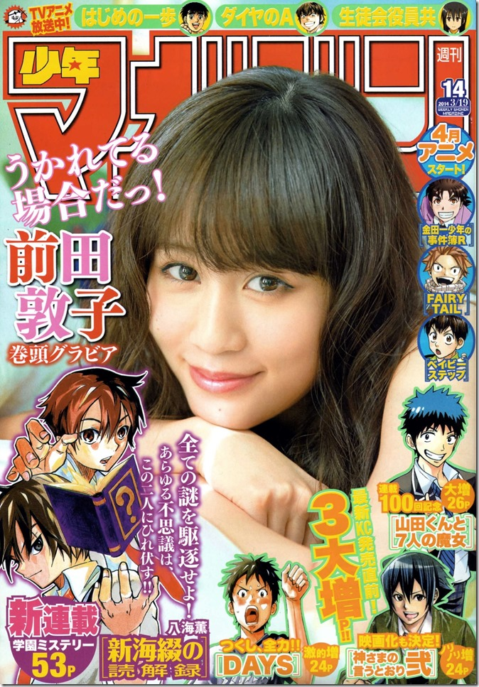 Weekly Shonen Magazine no.14 March 19th, 2014 (1)