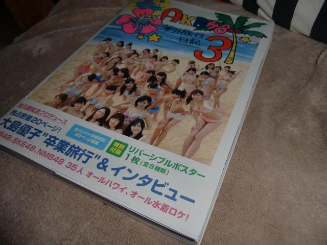 AKB48 Kaigai Ryoko Nikki 3 - Hawaii wa Hawaii book