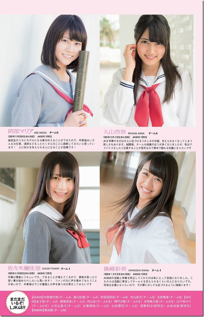 AKB48 special  WP supplement (6)