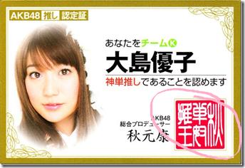 Oshima♥Yuko (Oshimen)2