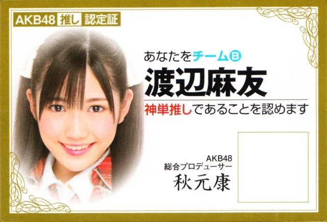 Watanabe-Mayu-Oshi-card-front.jpg