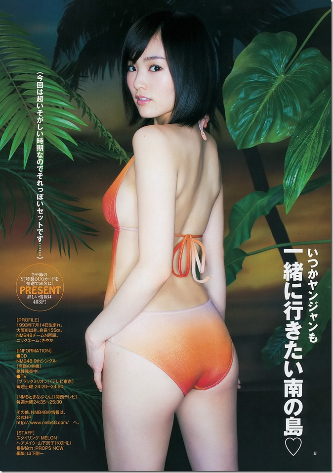 Young Jump no.17 April 10th,2014 (7)