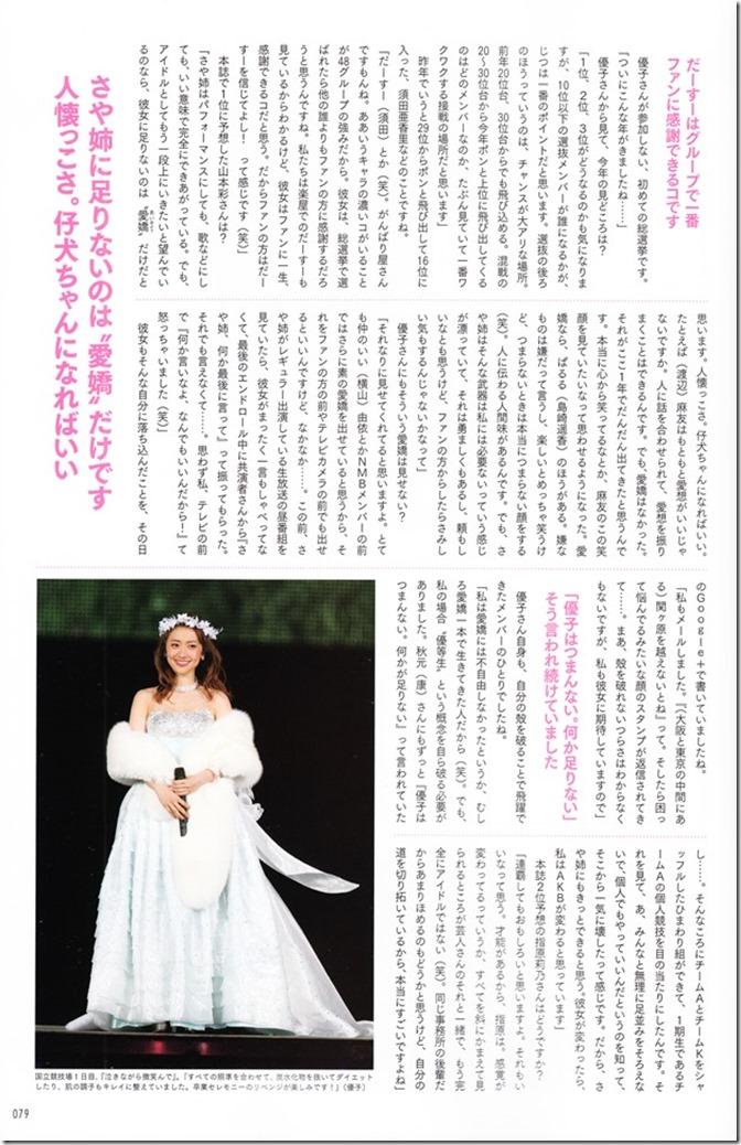 AKB48 Sosenkyo Official Guide Book 2014 (25)