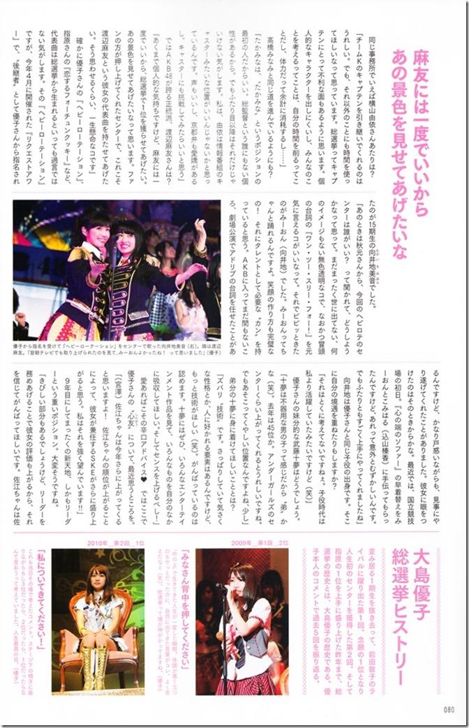 AKB48 Sosenkyo Official Guide Book 2014 (26)