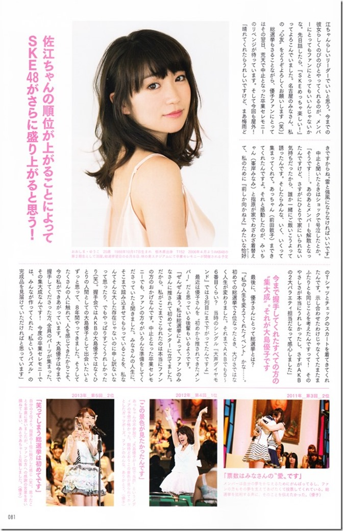 AKB48 Sosenkyo Official Guide Book 2014 (27)