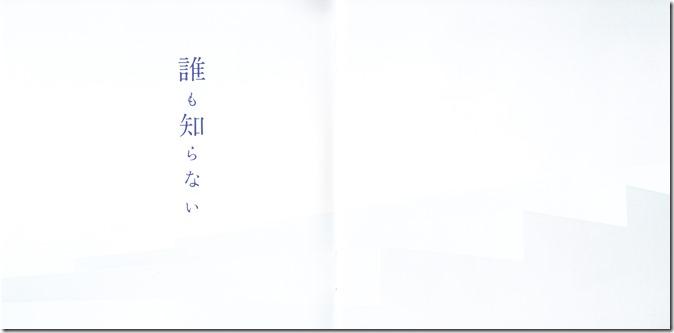 ARASHI Daremo shiranai LE jacket scans (2)