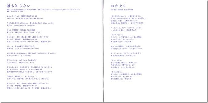 ARASHI Daremo shiranai LE jacket scans (8)