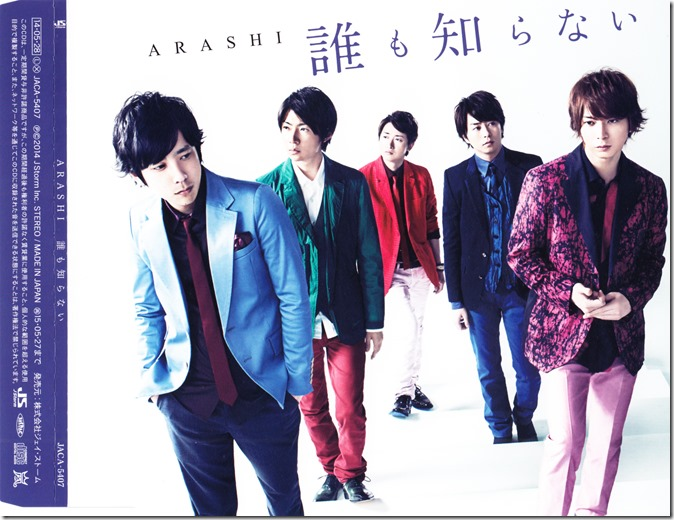 ARASHI Daremo shiranai RE jacket cover scan