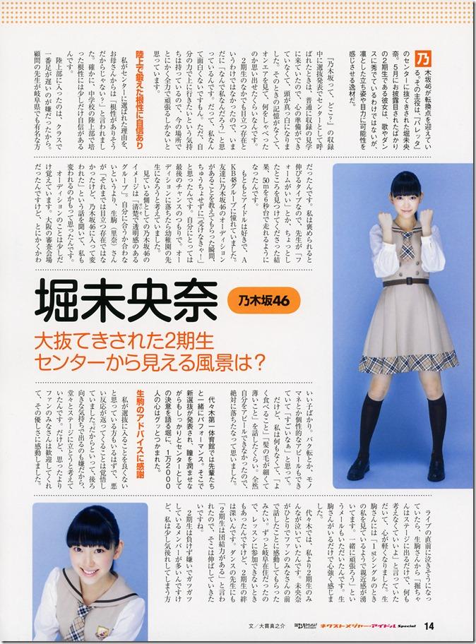 Nikkei Entertainment! Next major Idol Special Nogizaka 46 (10)