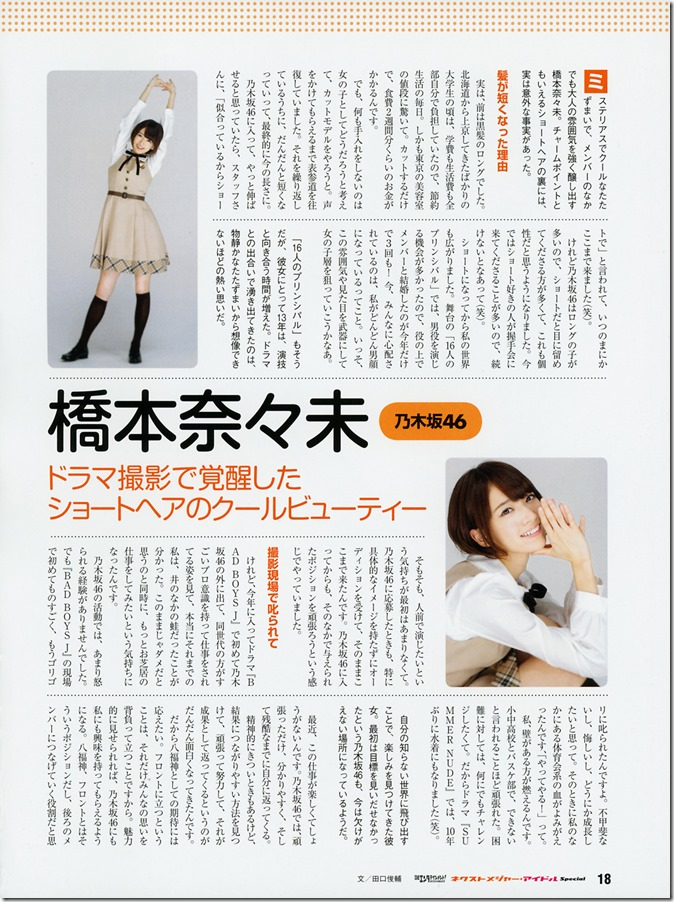 Nikkei Entertainment! Next major Idol Special Nogizaka 46 (14)