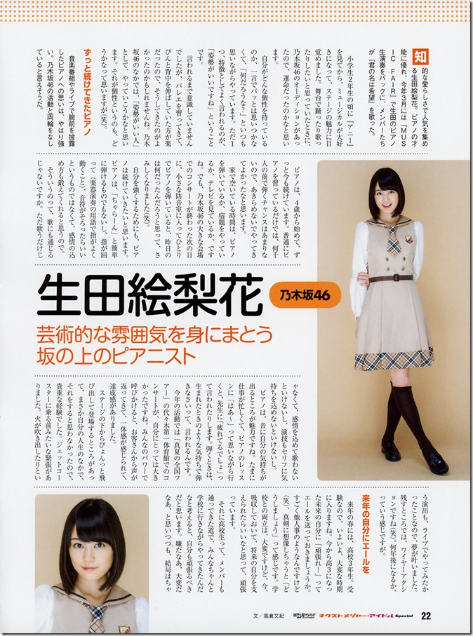 Nikkei Entertainment! Next major Idol Special Nogizaka 46 (18)