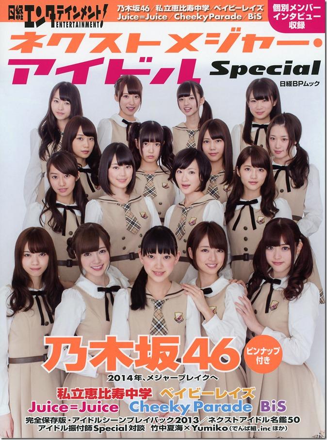Nikkei Entertainment! Next major Idol Special Nogizaka 46 (1)