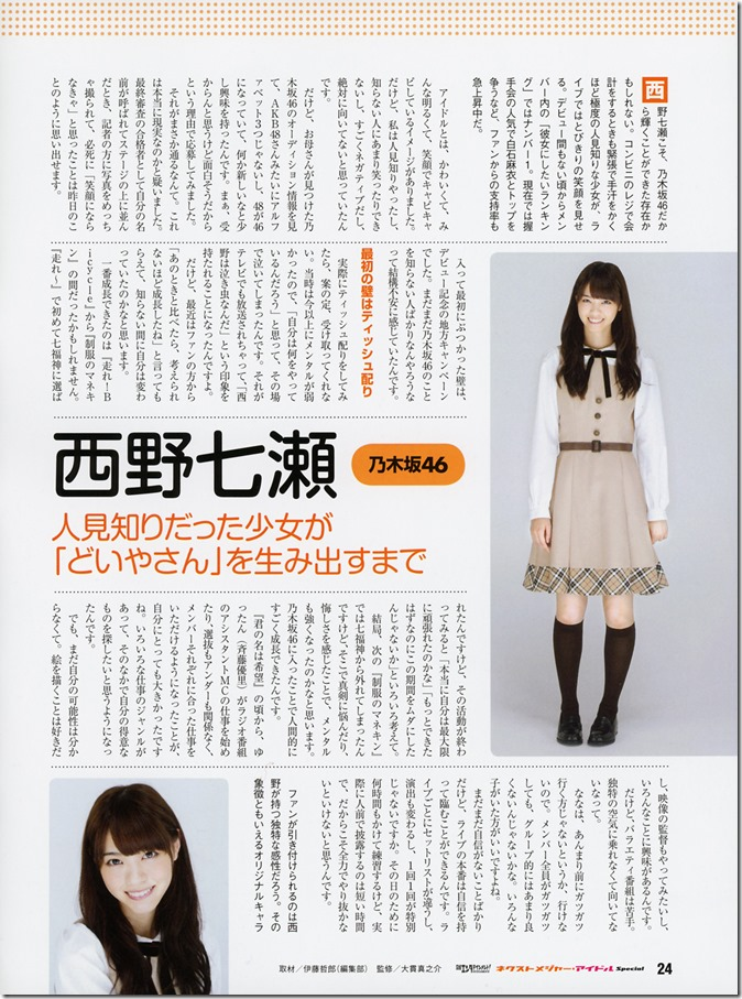 Nikkei Entertainment! Next major Idol Special Nogizaka 46 (20)