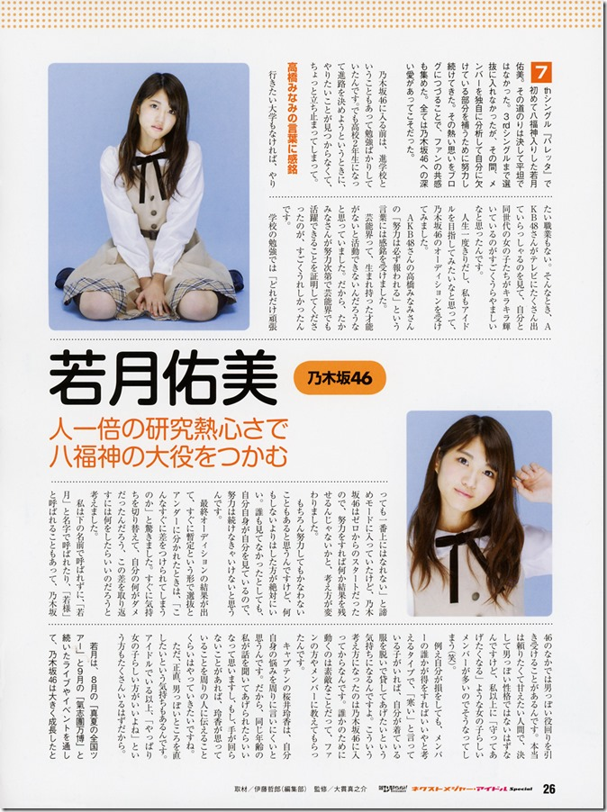Nikkei Entertainment! Next major Idol Special Nogizaka 46 (22)
