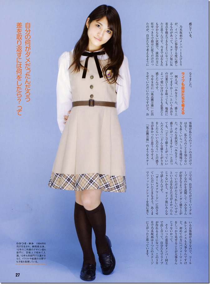 Nikkei Entertainment! Next major Idol Special Nogizaka 46 (23)