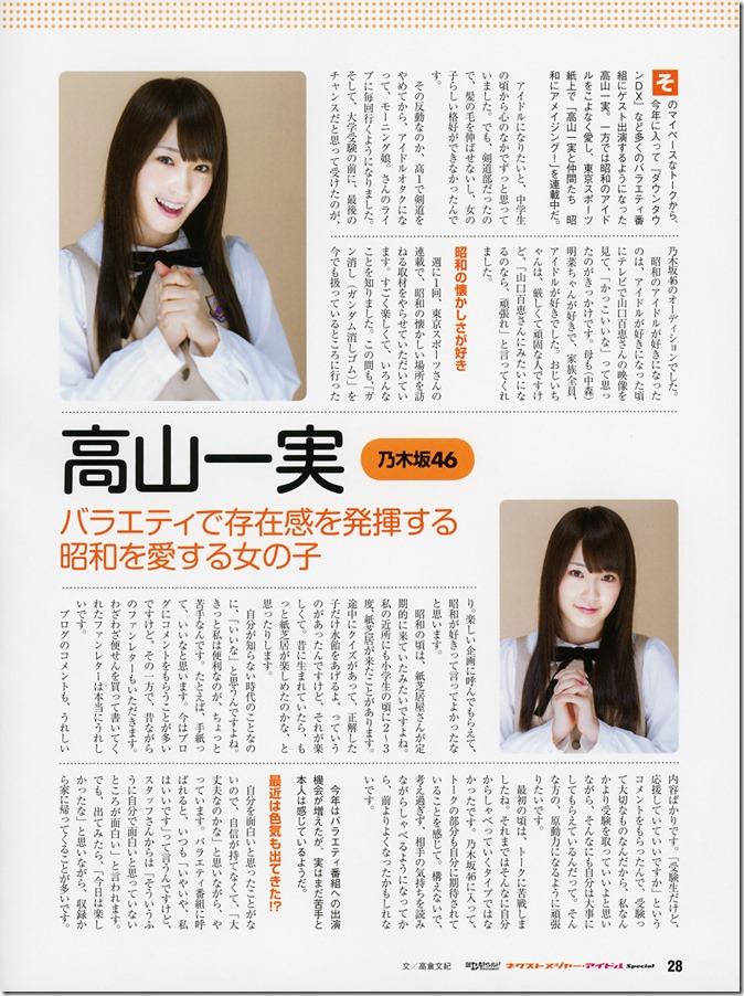 Nikkei Entertainment! Next major Idol Special Nogizaka 46 (24)