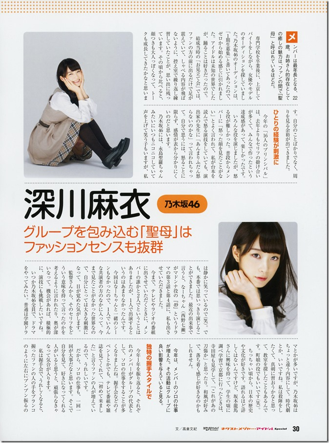 Nikkei Entertainment! Next major Idol Special Nogizaka 46 (26)