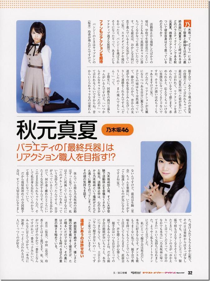 Nikkei Entertainment! Next major Idol Special Nogizaka 46 (28)