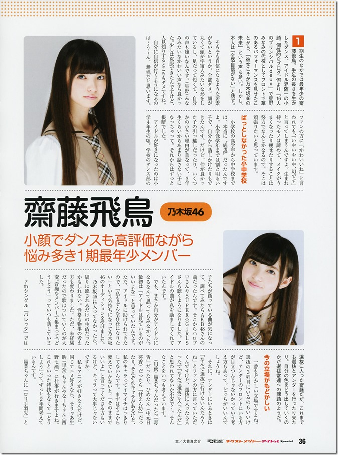 Nikkei Entertainment! Next major Idol Special Nogizaka 46 (32)