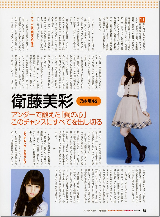 Nikkei Entertainment! Next major Idol Special Nogizaka 46 (34)