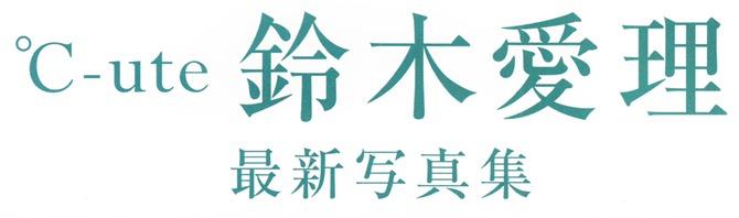 Suzuki Airi Kyomei shashinshuu (1)