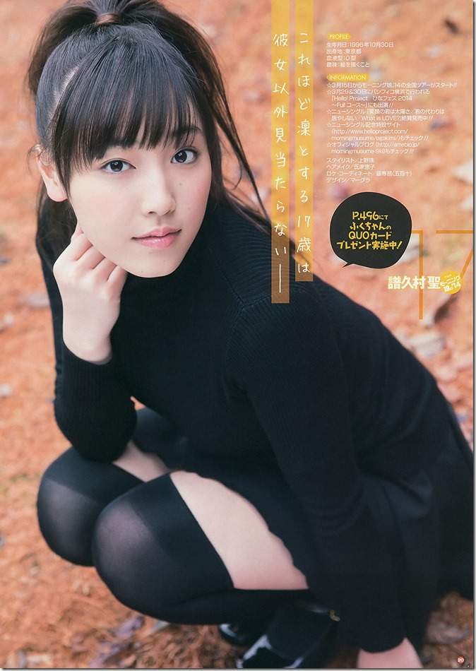 Young Gangan no.4 February 21st, 2014 (10)