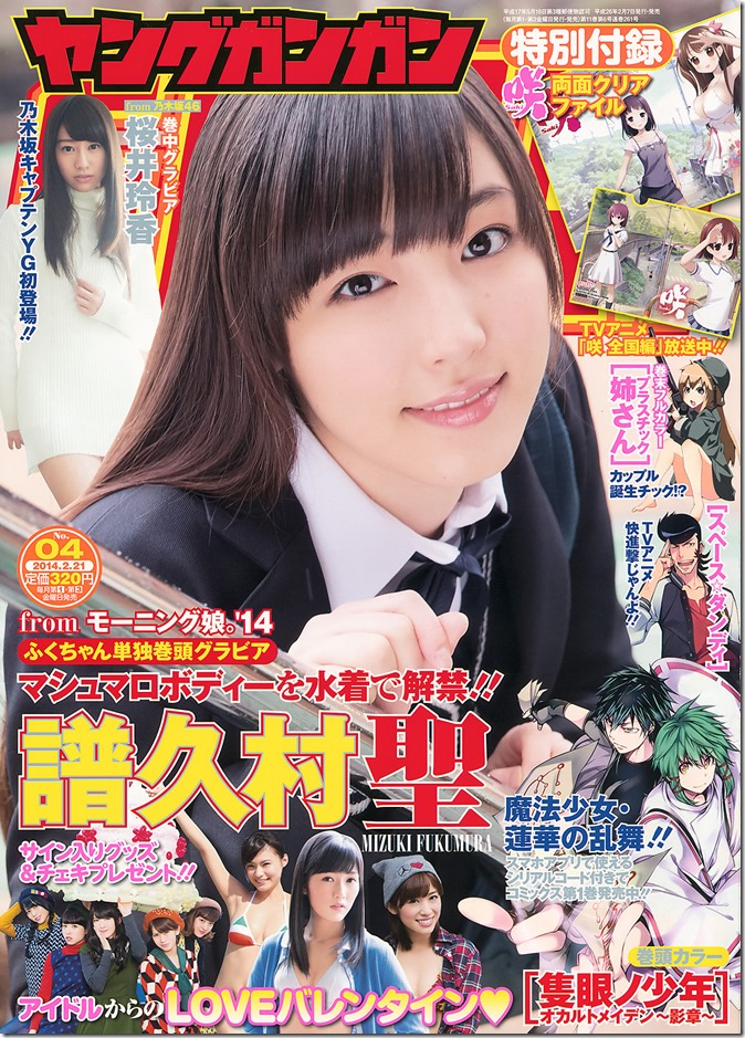Young Gangan no.4 February 21st, 2014 (1)