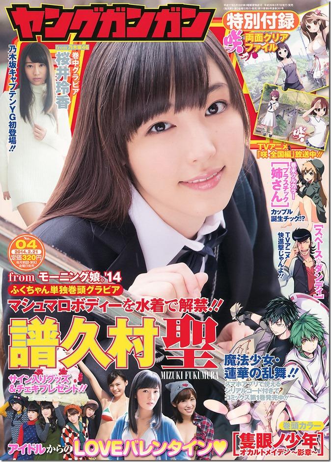 Young Gangan no.4 February 21st, 2014 (1)