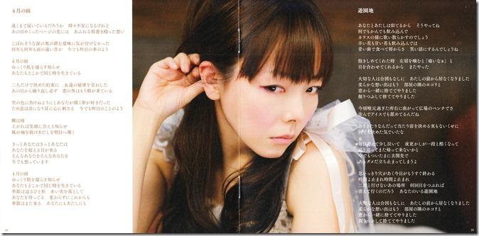 aiko awa no youna ai datta first press release scans (8)
