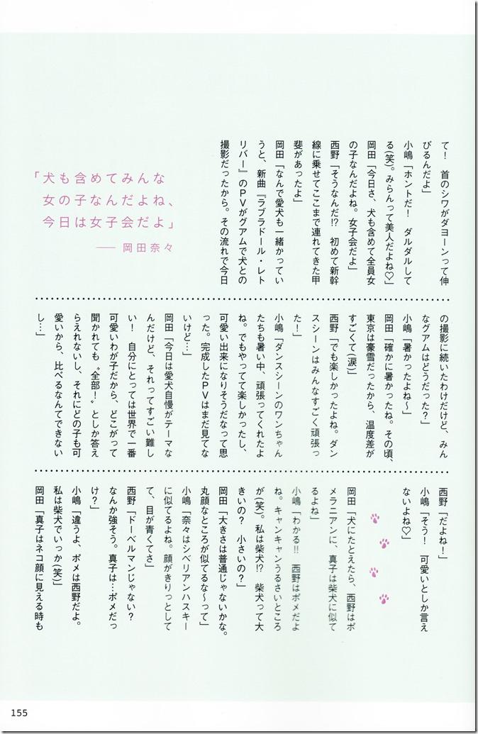 AKB48 no inu kyodai mook (128)