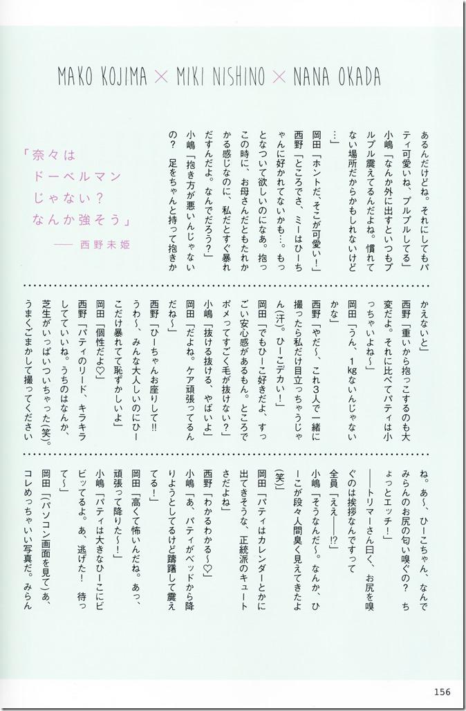 AKB48 no inu kyodai mook (129)